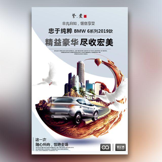 高端汽车品牌新品发布宣传画册