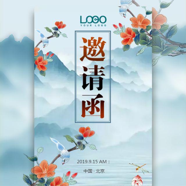 高端大气蓝色清新邀请函企业周年庆答谢活动会议会展