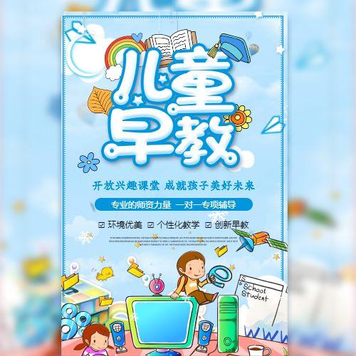 清新幼儿儿童早教中心开园招生报名托管班幼儿园招生