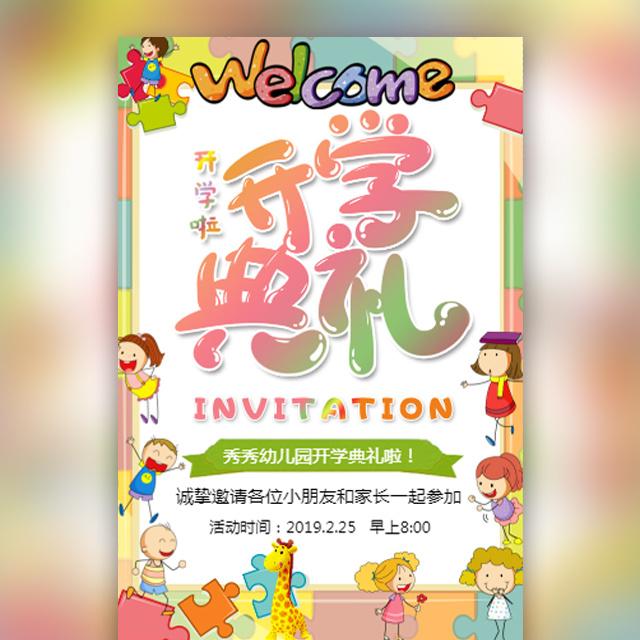 卡通活动邀请函新学期幼儿园开学典礼幼儿园招生宣传