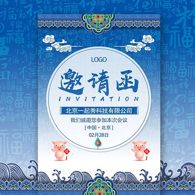 宫廷风高端蓝色企业新品发布会企业商务会议邀请函