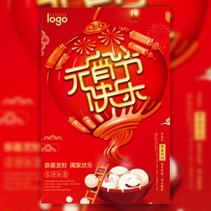 元宵节个人企业祝福贺卡