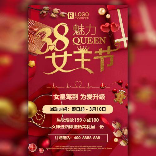 38女神节商城店铺美妆鲜花服饰零食促销活动