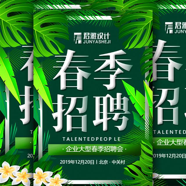 绿色春季招聘会简约小清新高端企业招聘招募令