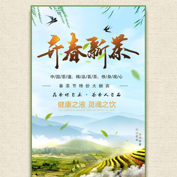 开春新茶上市促销茶馆茶道宣传