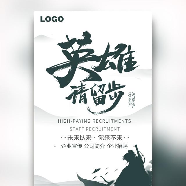 高端大气时尚中国风蓝企业宣传公司简介企业招聘宣传