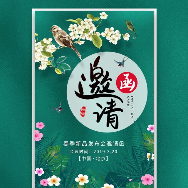 中国风古典会议邀请函公司企业新品发布会活动邀请函
