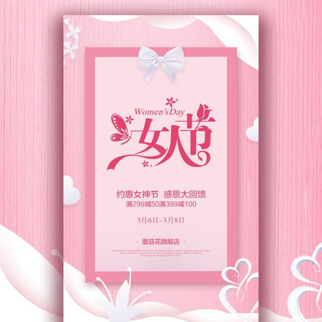 38女神节三八妇女节活动促销女人节珠宝首饰宣传推广