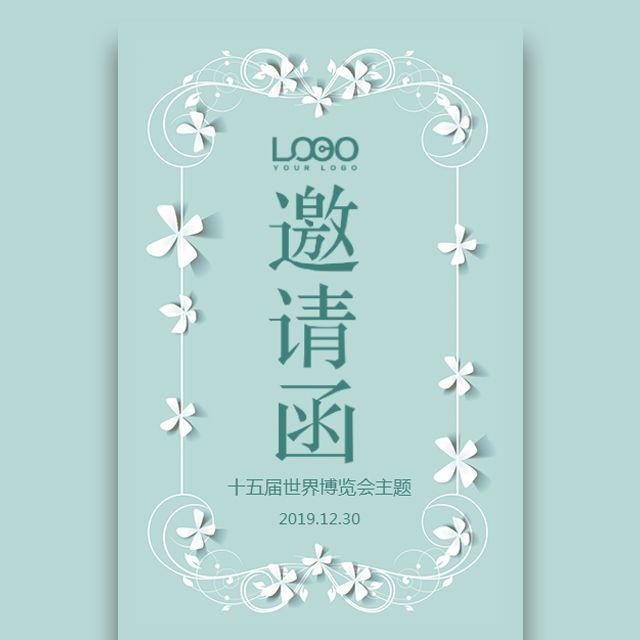 高端大气清新邀请函企业周年庆答谢活动会议会展