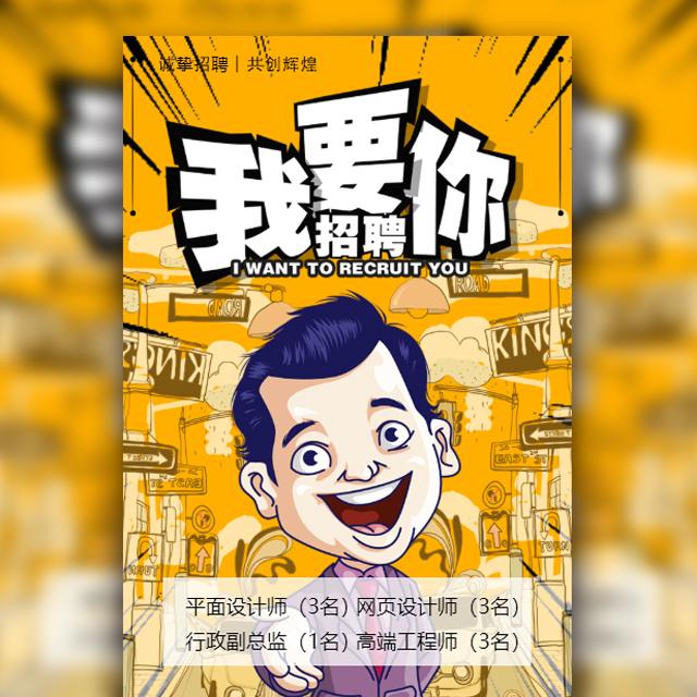 快闪招聘企业宣传卡通黄色动感个性简约风