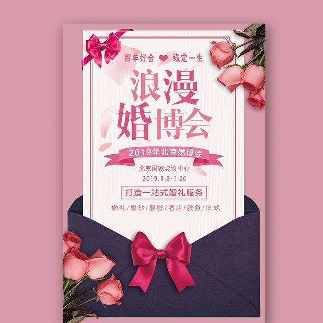 婚博会婚礼潮流文化节婚礼策划婚礼定制