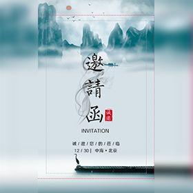 高端大气中国水墨风企业邀请函会议论坛邀请