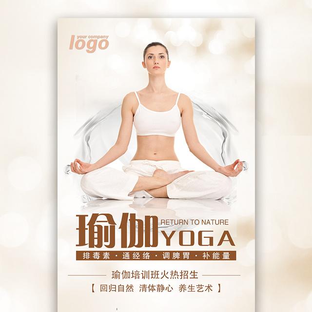 瑜伽班招生瑜伽馆培训招生孕妇瑜伽高端养生会所宣传