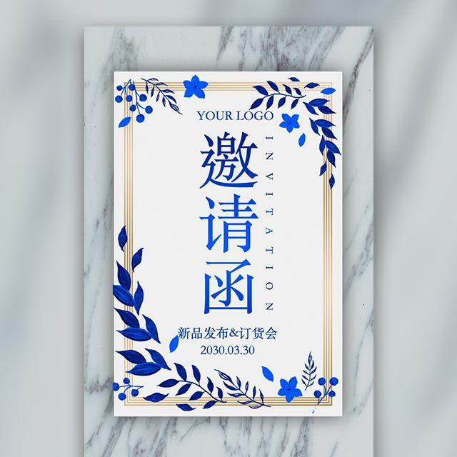 高端大气蓝色商务活动会议邀请函新品发布订货会