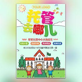 卡通托管班招生中小学午托班推广宣传