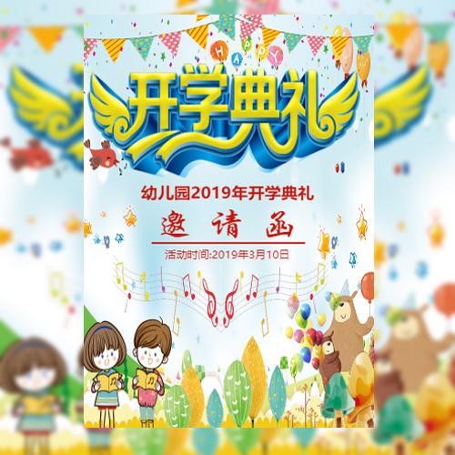 开学典礼邀请函幼儿园开学典礼开学活动邀请开学季