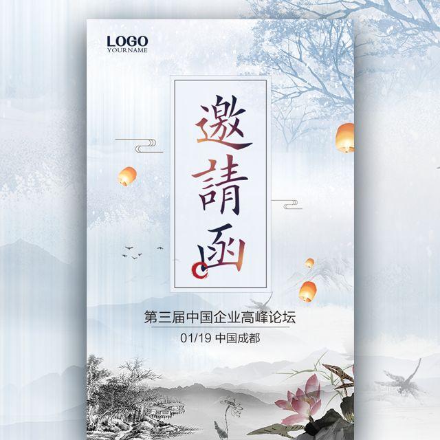 中国风邀请函古典文化艺术会议活动书画展会邀请函