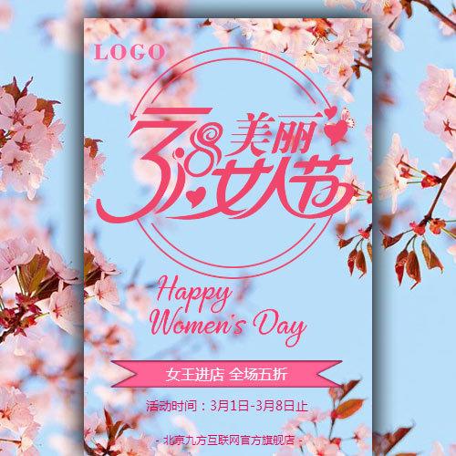 高端清新花朵三八女人节促销特惠模板
