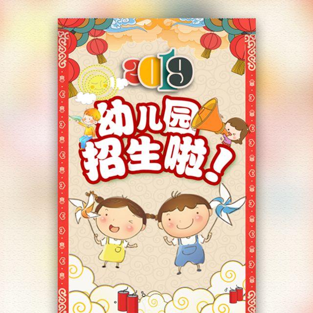 幼儿园新春火爆招生