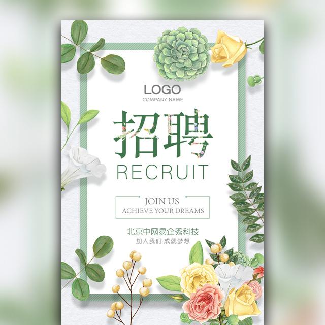 清新植物飘雪企业招聘宣传校园招聘文艺花朵春季招聘
