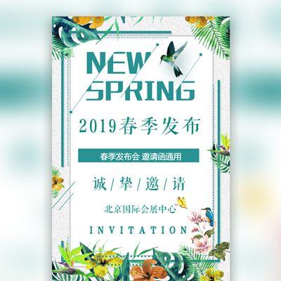 免费版春季时尚高雅新品发布邀请