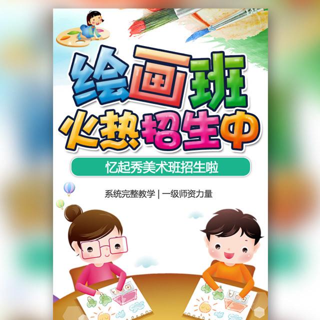 绘画班美术班艺术班培训班火热招生中