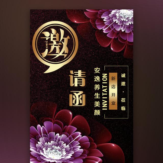 紫红色邀请函答谢晚宴邀请函