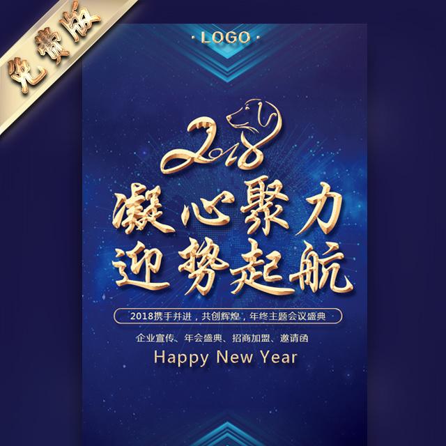 大气炫酷蓝色科技年终盛典邀请函免费版