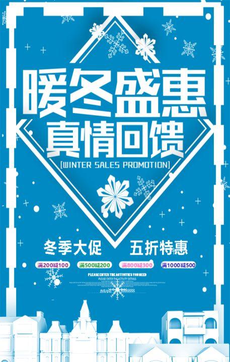 圣诞节暖冬盛惠冬季促销海报