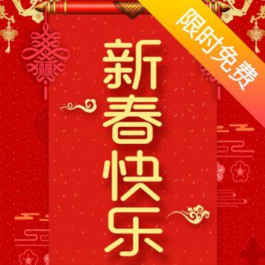 清新通用新年祝福
