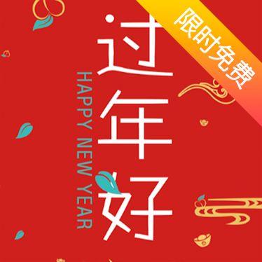 春节祝福贺卡个人通用