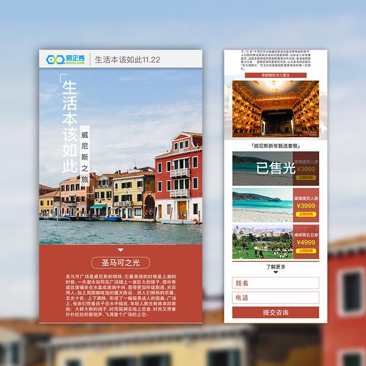 度假旅游—微信广告