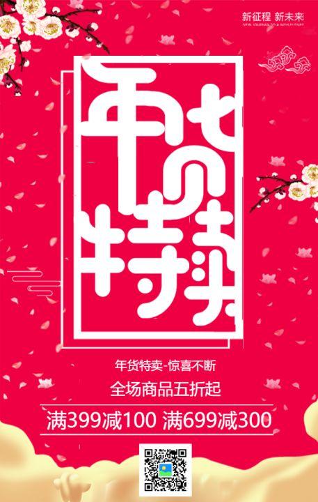 春节商家年货促销/宣传/各行通用