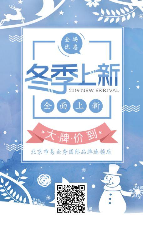 冬季上新活动促销寒假热卖节日宣传