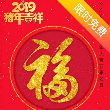 春节通用祝福贺卡