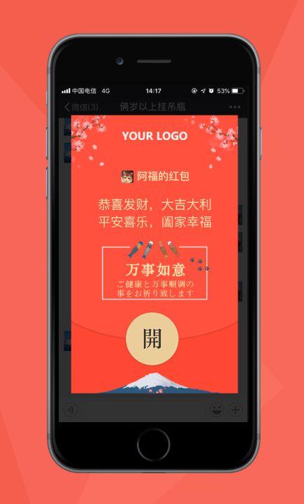 日系企业微信红包背景